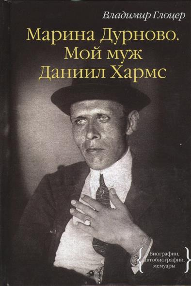 Глоцер В. Марина Дурново. Мой муж Даниил Хармс