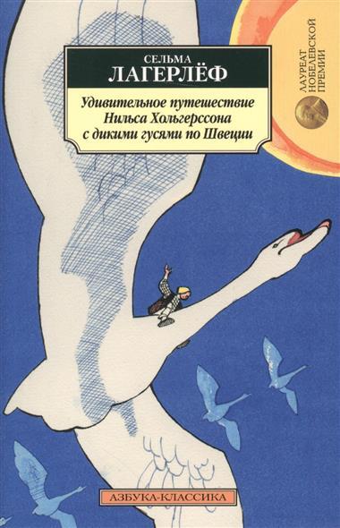С лагерлеф путешествие нильса с дикими гусями с картинками 13