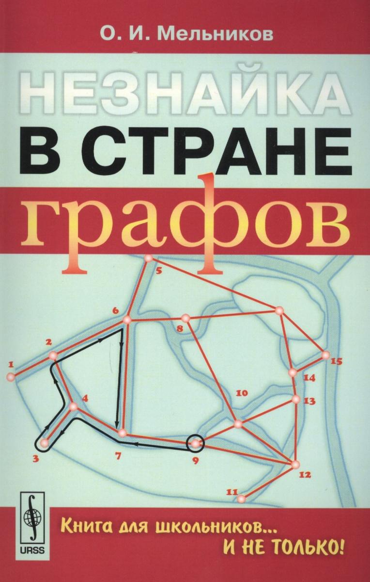 Незнайка в стране графов: Книга для школьников…И НЕ ТОЛЬКО!