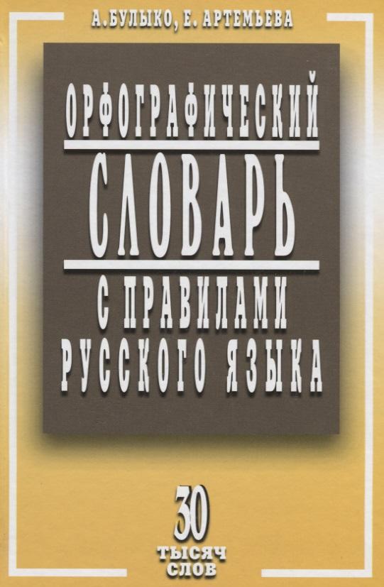 Орфографический словарь с правилами рус.языка 30 тыс.слов