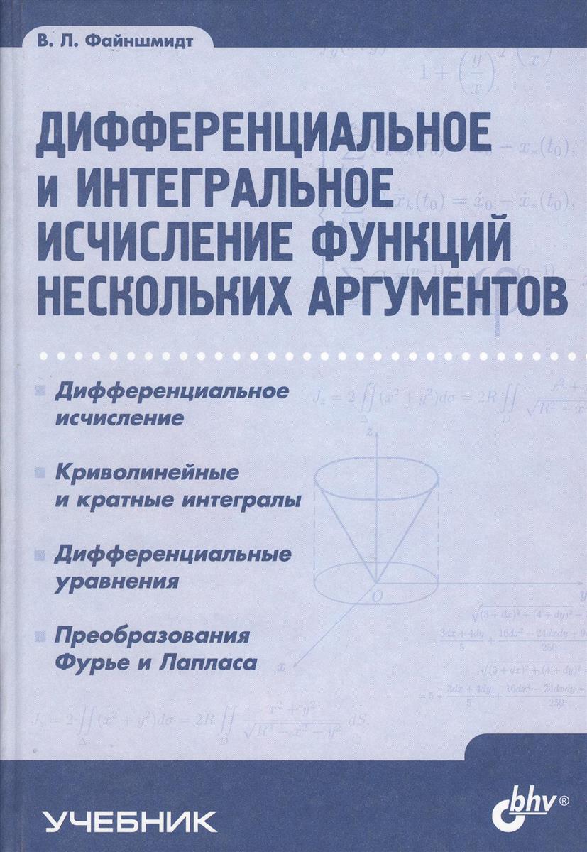 Файншмидт В. Дифференциальное и интегральное исчисление функций нескольких аргументов