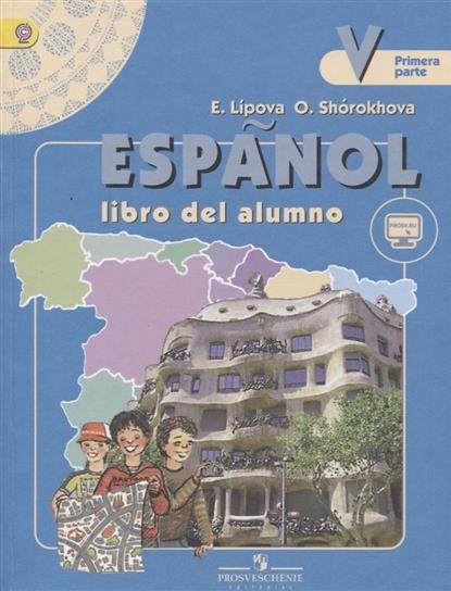 Испанский язык. V класс. Учебник для общеобразовательных организаций и школ с углубленным изучением испанского языка. В двух частях. Часть 1