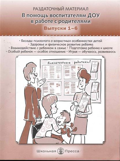 Раздаточный материал В помощь воспитателям ДОУ...Вып.1-6
