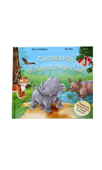 Уайброу И., Ивс Э. Слоненок в диких джунглях луч фигурный слоненок в джунглях 17с1145 08