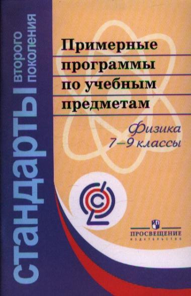 Примерные программы по учебным предметам. Физика. 7-9 классы