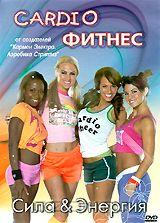 Cardio Фитнес. Сила & Энергия (регион) (DVD) (С-Поставка)