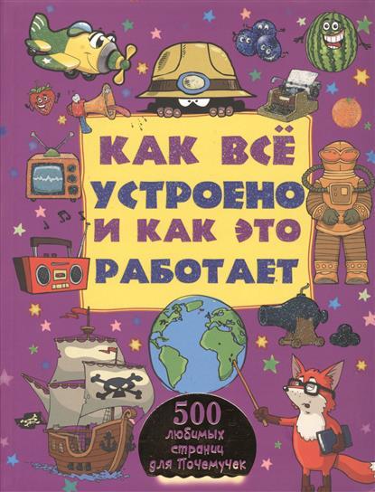 Мерников А., Спектор А., Шереметьева Т. Как все устроено и как это работает ISBN: 9785170938452 книги издательство аст как это устроено