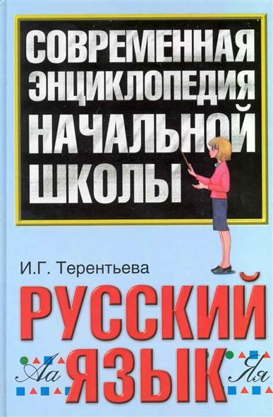 Терентьева И.: Современная энц. нач. школы Русский язык