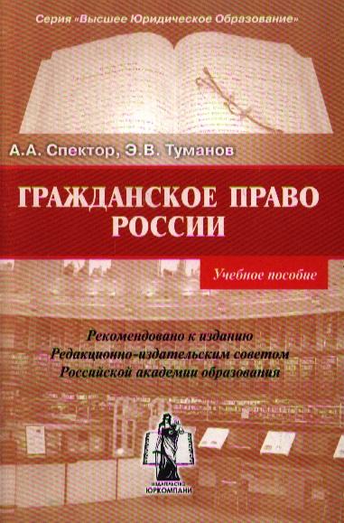 Гражданское право России Уч. пос.