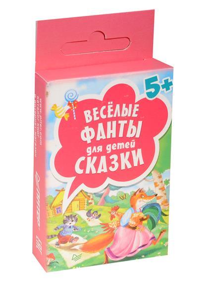 Веселые фанты для детей
