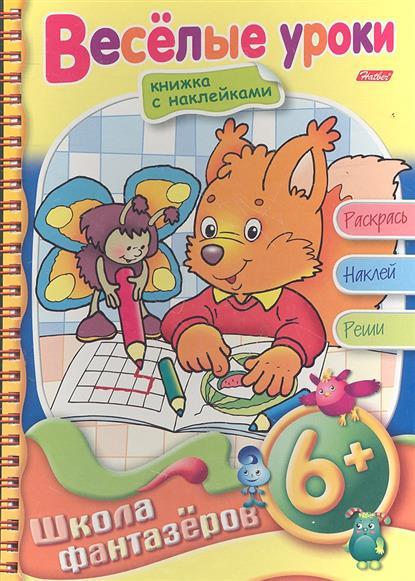 Веселые уроки. Для детей 6+. Книжка с наклейками. Раскрась. Наклей. Реши