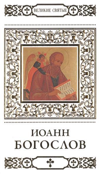 Пономарев В. Великие святые. Том 33. Иоанн Богослов алексей семенов великие святые неизвестные факты