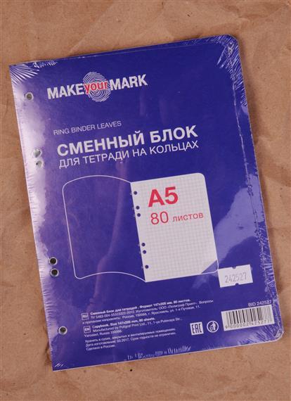 Сменный блок для тетрадей 80л кл. белый, MAKE your MARK