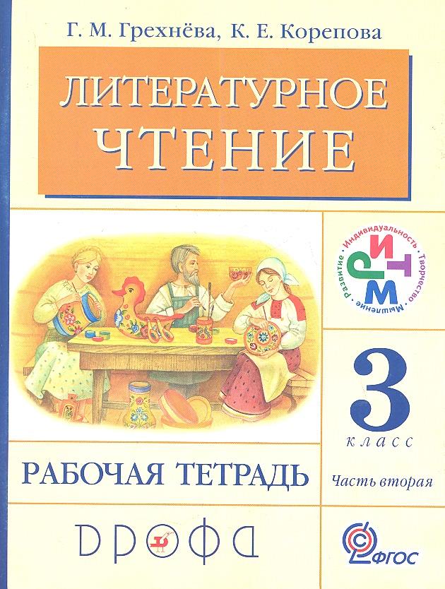 Грехнева Г., Корепова К. Литературное чтение. 3 класс. Рабочая тетрадь. В двух частях. Часть 2