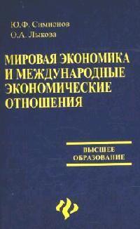 Мировая экономика и междунар. эконом. отношения