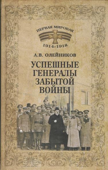 цены  Олейников А. Успешные генералы забытой войны