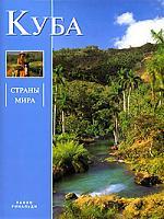Альбом Страны мира Куба