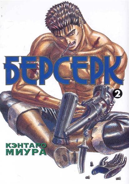Комикс Берсерк Кн.2