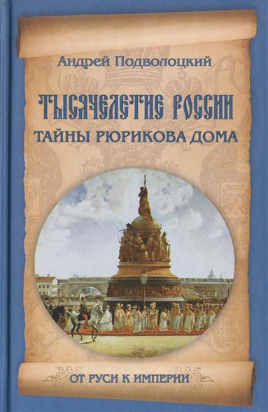 Тысячелетие России. Тайны Рюрикова Дома