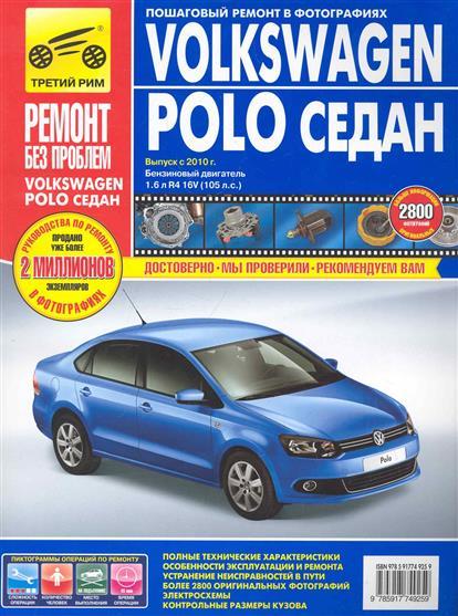 Погребной С., Владимиров А., Титков М. Volkswagen Polo Седан чехол на сиденье skyway volkswagen polo седан vw1 2k