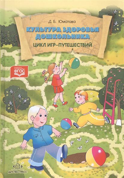 Юматова Д. Культура здоровья дошкольника. Цикл игр-путешествий цикл лыжи детские быстрики цикл