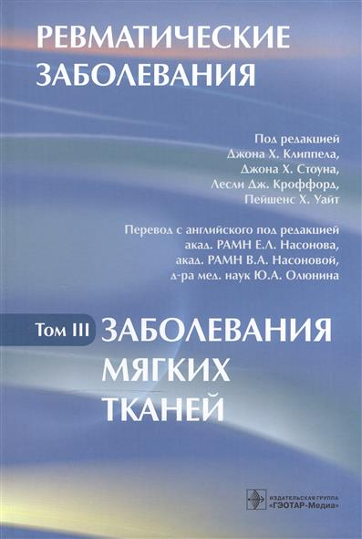 Ревматические заболевания: Том III. Заболевания мягких тканей