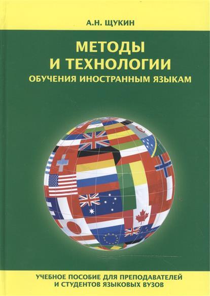 Методы и технологии обучения иностранным языкам. Учебное пособие для преподавателей и студентов языковых вузов
