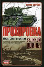 Прохоровка неизвестное сражение великой войны