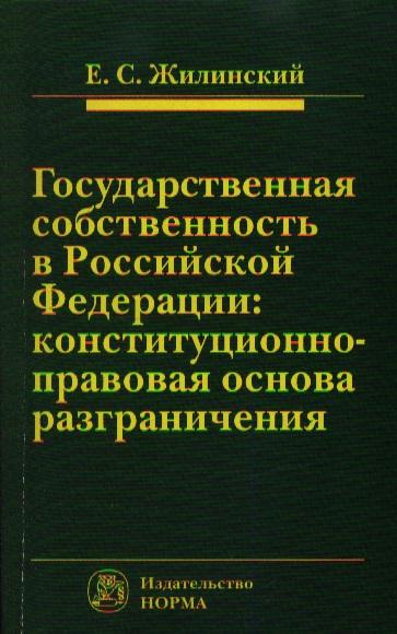 Государственная собственность в Российской Федерации: конституционно-правовая основа разграничения