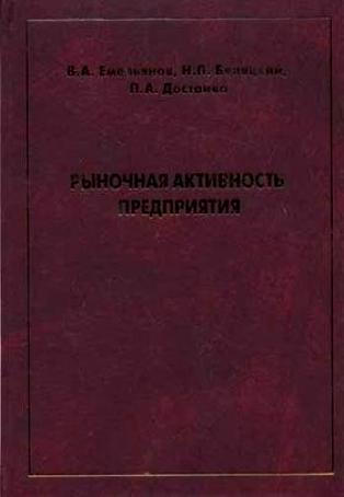 Емельянов В. Рыночная активность предприятия