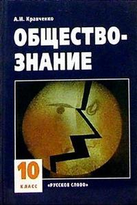 Обществознание 10 кл Учебник
