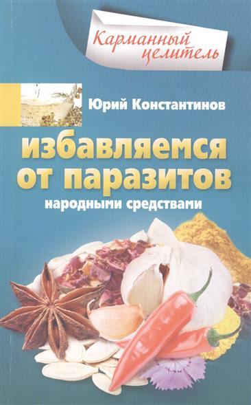 Константинов Ю. Избавляемся от паразитов народными средствами пьянство и его леченiе простыми народными средствами