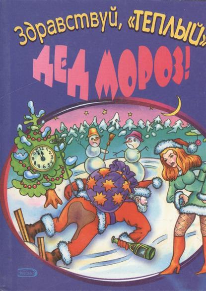 Здравствуй теплый Дед Мороз