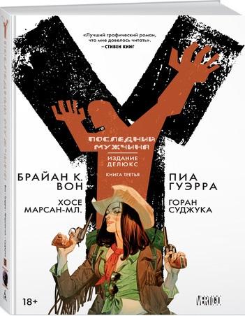 Вон Б. Y: Последний мужчина. Книга 3. Графический роман. Издание делюкс ISBN: 9785389130883 графический дизайн