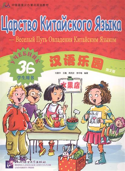 Liu Fuhua, Wang Wei, Zhou Ruia Chinese Paradise (Russian edition) 3B / Царство китайского языка (русское издание) 3B - Student's book paradise residence 3