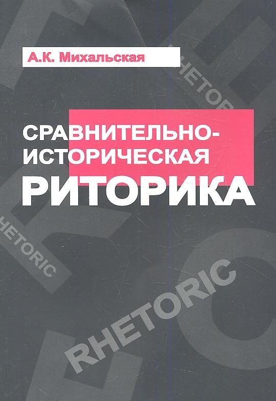 Михальская А. Сравнительно-историческая риторика ISBN: 9785911347406 риторика