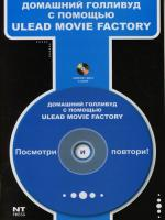 Девянина М. Домашний Голливуд с помощью Ulead Movie Factory (+CD) encore movie partners sing broadway cd