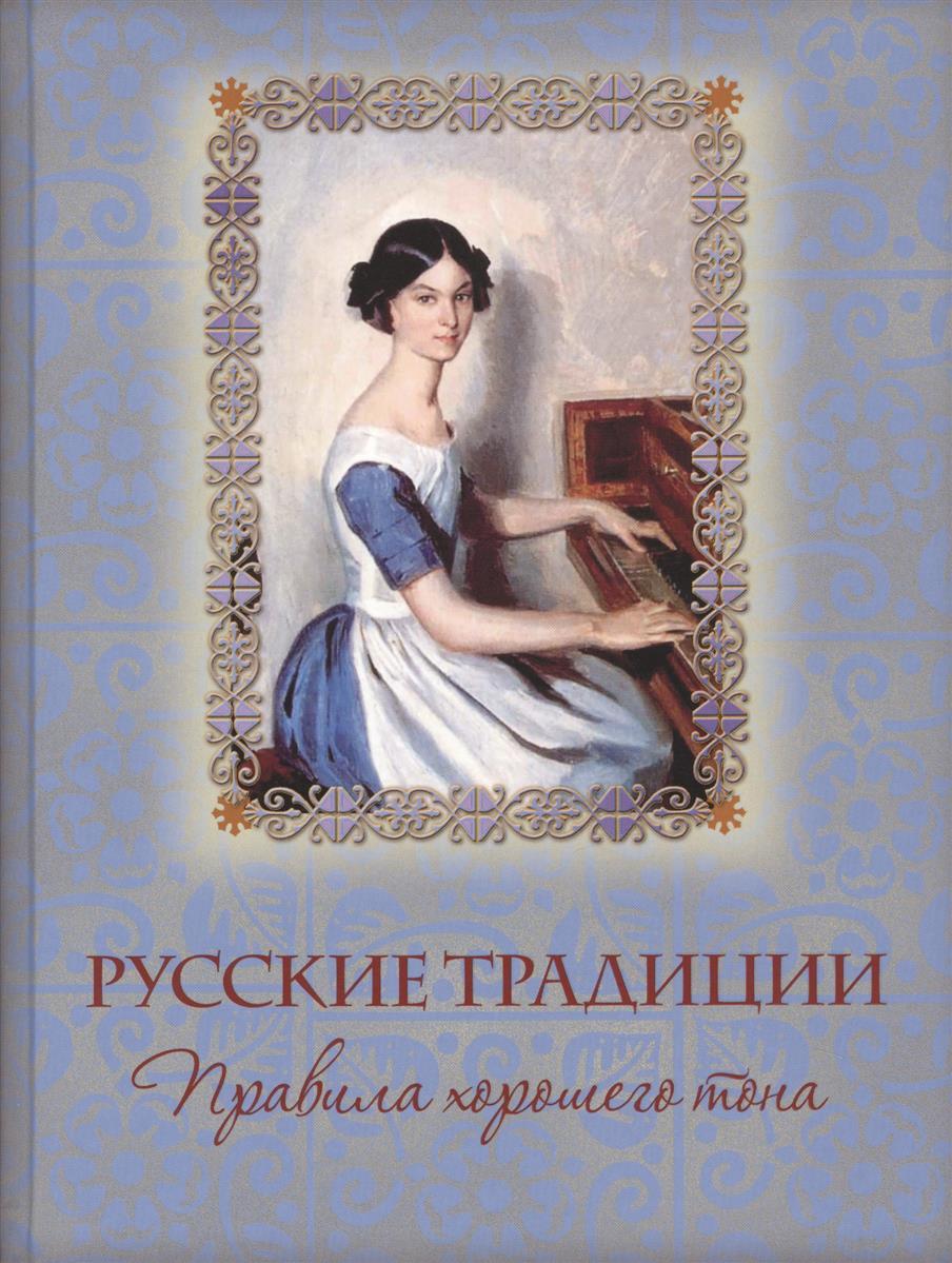 Русские традиции. Правила хорошего тона плакат правила хорошего тона isbn 978 5 378 28384 2
