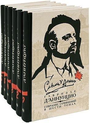 Д'Аннунцио Г. Собрание сочинений (комплект из 6 книг) боевой флот комплект из 6 книг