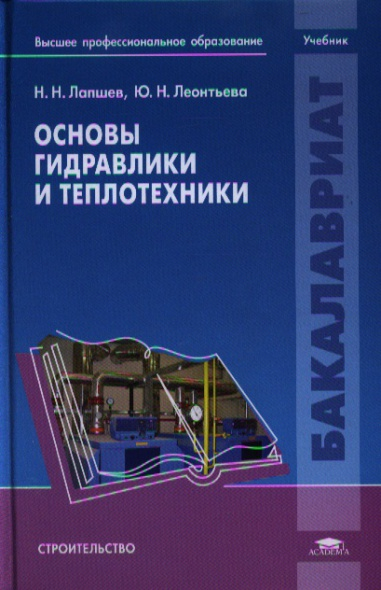 Лапшев Н., Леонтьева Ю. Основы гидравлики и теплотехники. Учебник о н калинина основы аэрокосмофотосъемки