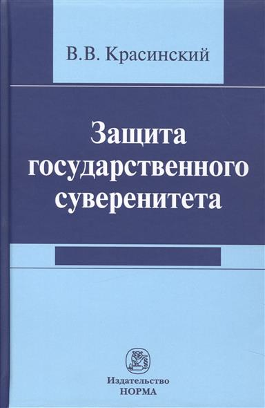 Красинский В. Защита государственного суверенитета красинский в защита государственного суверенитета