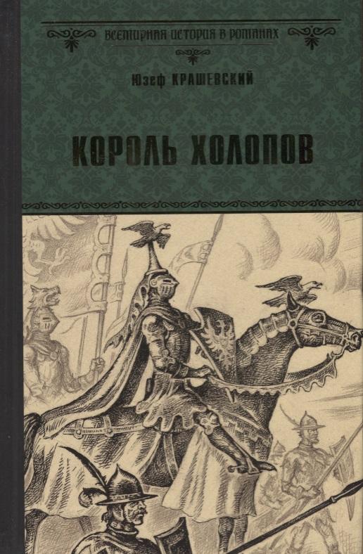 Крашевский Ю. Король холопов