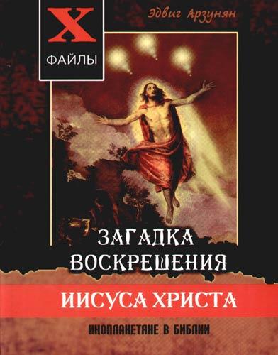 Загадка воскрешения Иисуса Христа