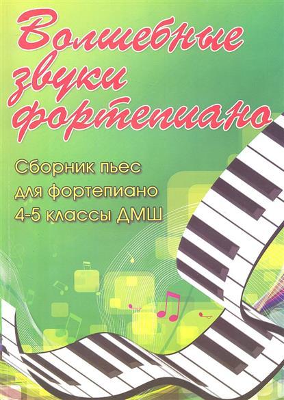 Волшебные звуки фортепиано Сборник пьес для фортепиано 4-5 классы ДМШ