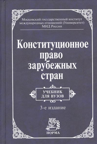 Конституционное право зарубежных стран. Учебник для вузов. 3-е издание, переработанное и дополненное