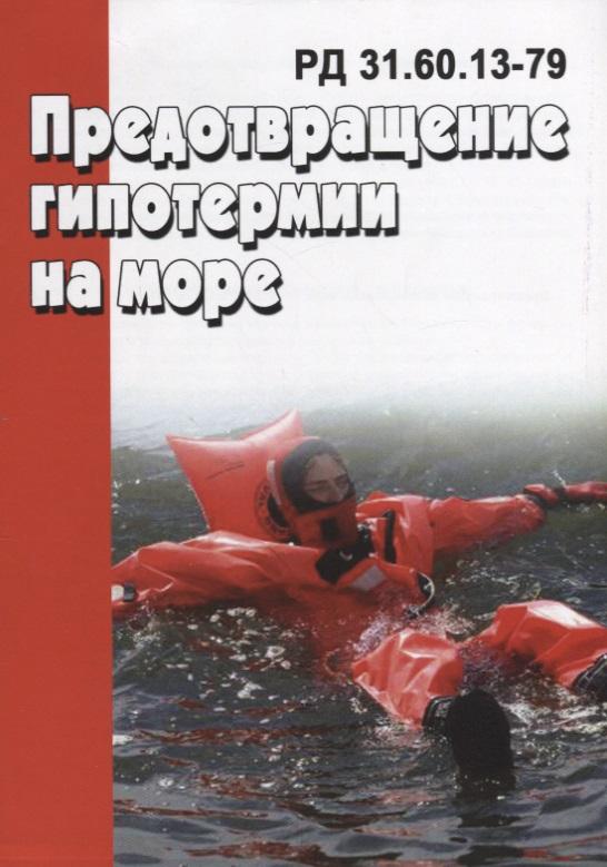 Предотвращение гипотермии на море. РД 31.60.13-79