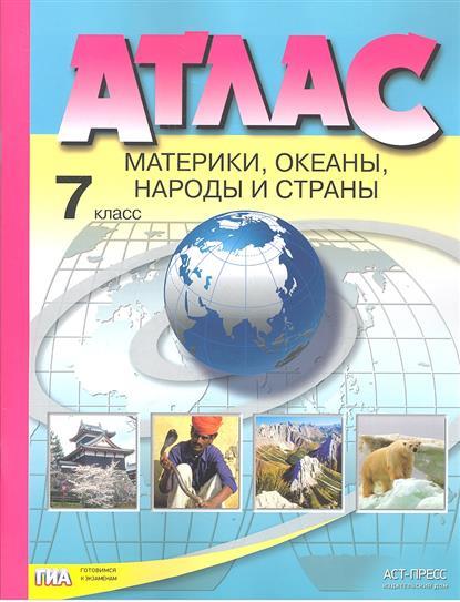 Атлас. Материки, океаны, народы и страны. 7 класс