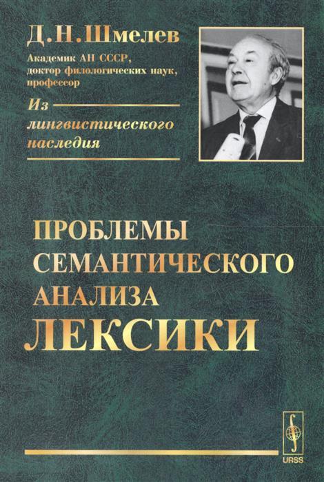 купить Шмелев Д. Проблемы семантического анализа лексики по цене 467 рублей