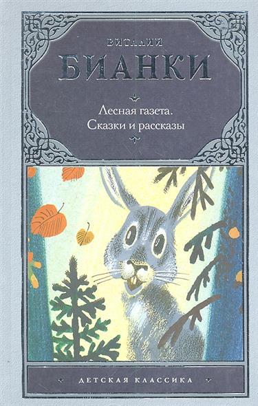 Бианки В. Лесная газета. Сказки и рассказы