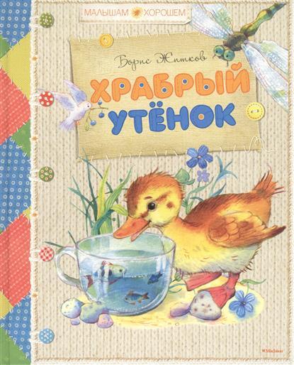 Житков Б.: Храбрый утенок. Сказки и рассказы